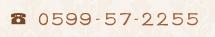 電話 0599-57-2255